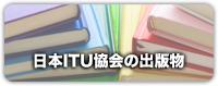 日本ITU協会の出版物