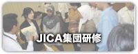 JICA集団研修