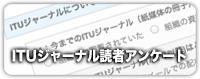 ITUジャーナル 読者アンケート