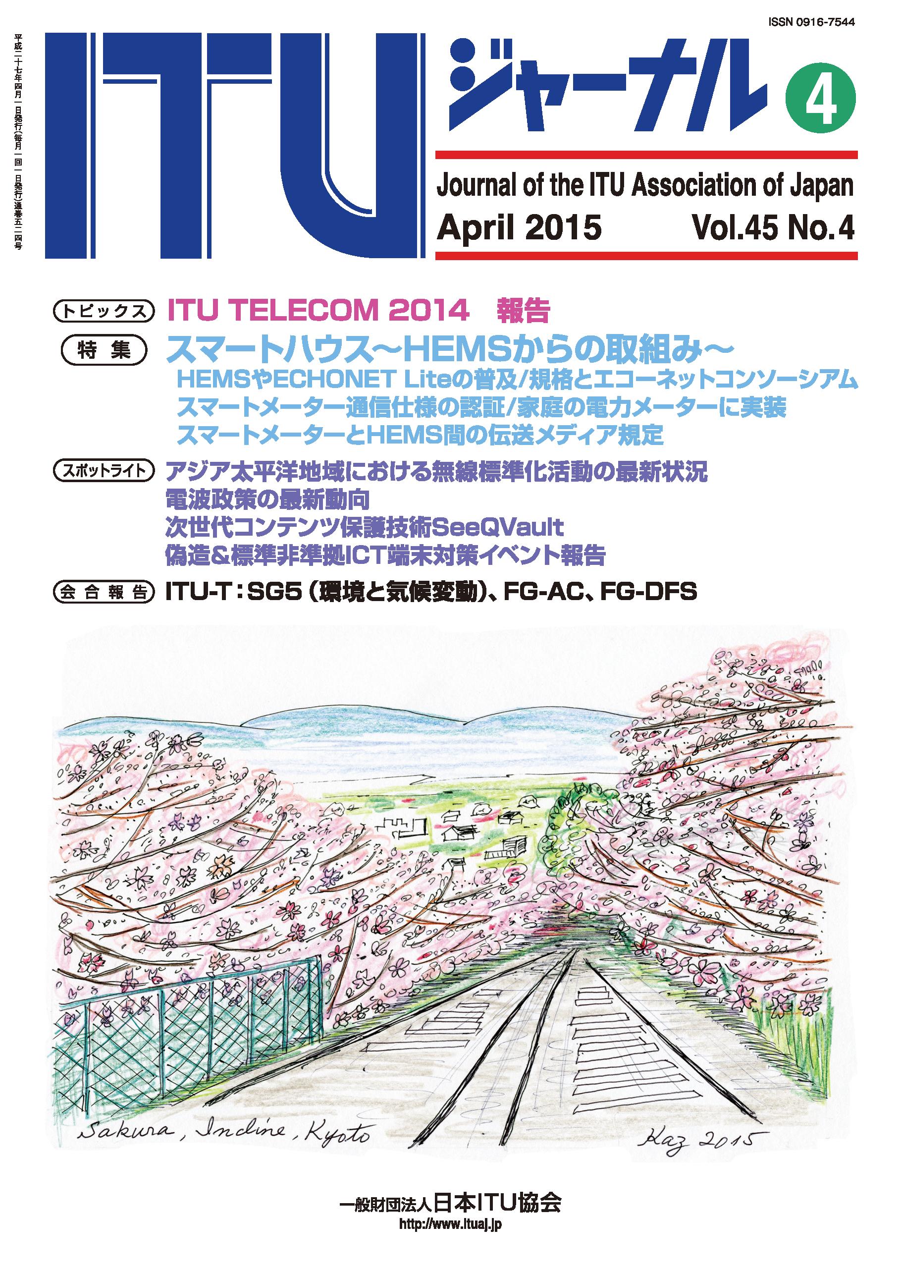 2015年4月号 | ITU-AJ