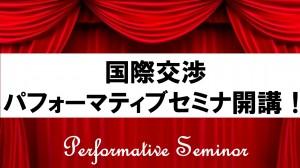 performative seminor